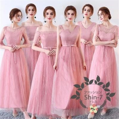 ピンクドレス ロングドレス パーティードレス ワンピース ブライズメイド ロングドレス 結婚式 ピンク ドレス 二次会 舞踏会 演奏会 披露宴ドレス