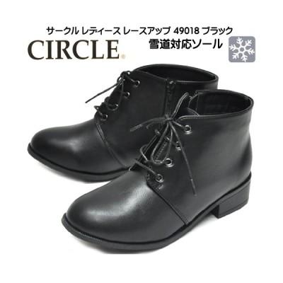 北海道発 サークル 靴 ブーツ ウィンターブーツ 49018 ブラック 雪道対応 防寒 はっ水 防寒ブーツ 冬靴 レディース レースアップ サイドファスナー 婦人ブーツ