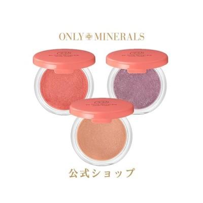 オンリーミネラル ONLY MINERALS / カラーパウダー / N by ONLY MINERALS ミネラルピグメント / ヤーマン公式 ya-man