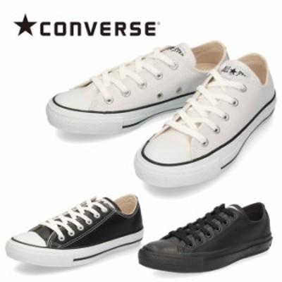 コンバース レザー オールスター OX ローカット CONVERSE LEA ALL STAR OX 10905 10906 43487 ホワイト ブラック ブラックモノ
