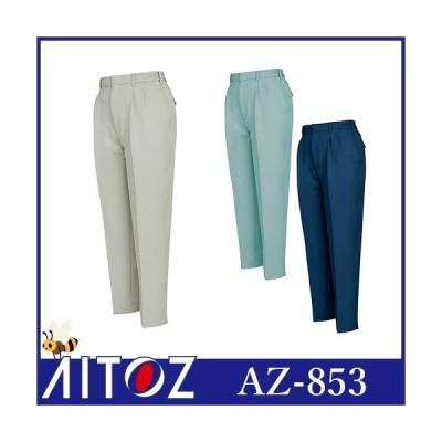 AITOZ アイトス レディースシャーリングパンツ(2タック) AZ-853