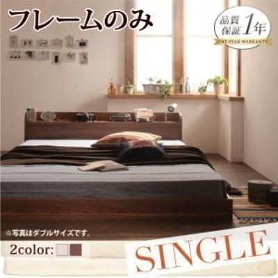 ベッド シングル ロータイプ  棚・コンセント付きフロアベッド クレール  シングルベッド ベッドフレームのみ 送料無料