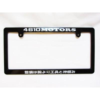 4610MOTORS Black License Frame Slim 整備は腕より工具と神頼み☆ブラック ライセンスフレーム スリム 日本ナンバープレートサイズ細身タイプ