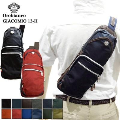 (29) Orobianco オロビアンコ ボディバッグ GIACOMIO 13-H (ジャコミオ) 通勤 通学 鞄 かばん