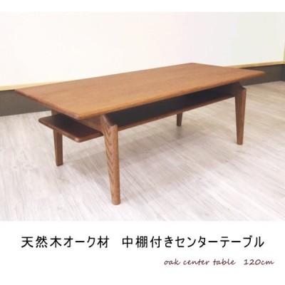 北欧 モダン シンプル天然木無垢材 ウォールナット/オーク・ナラ テーブル 中棚付き