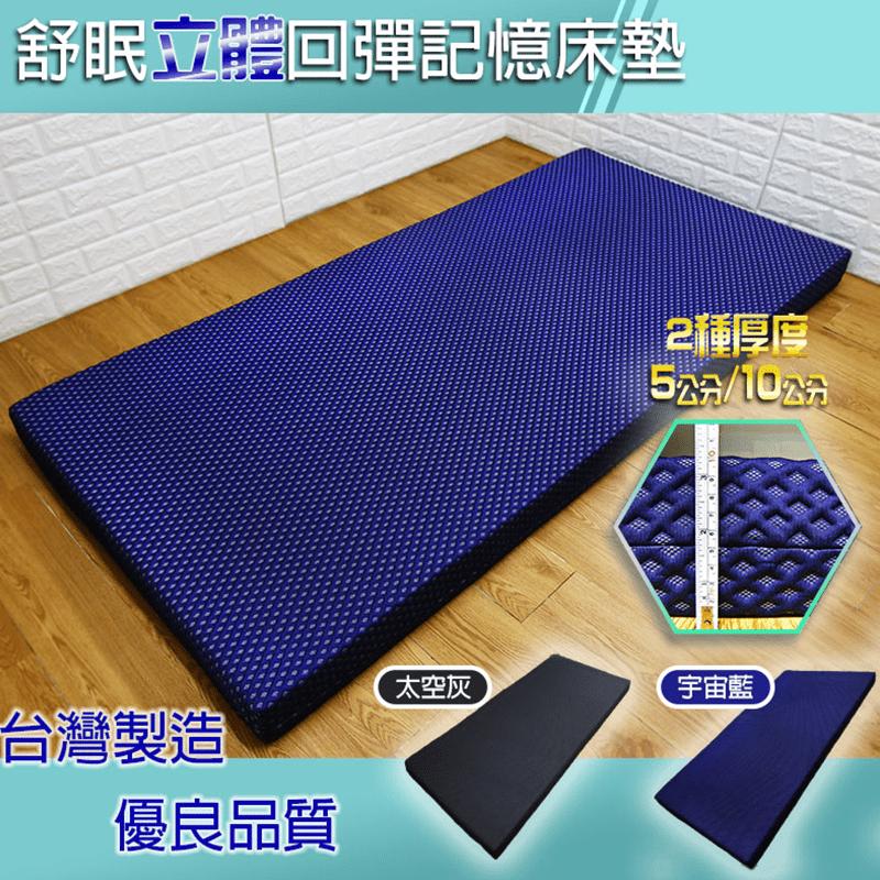 台灣製舒眠立體回彈記憶床墊 單人3尺 單人加大3.5尺 雙人5尺