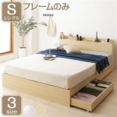 ベッド 収納付き 引き出し付き 木製 カントリー 棚付き 宮付き コンセント付き シンプル モダン ナチュラル シングル ベッドフレームのみ