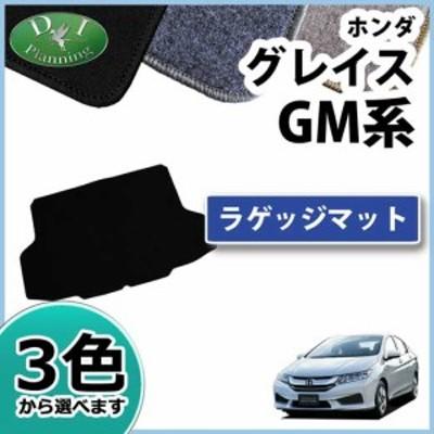 ホンダ グレイス GM4 GM6 GM5 GM9 ラゲッジマット トランクマット DXシリーズ 社外新品