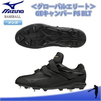 ミズノ(MIZUNO) 11GM191300 野球 スパイク <グローバルエリート> GEキャンバー PS BLT 19SS