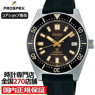 セイコー プロスペックス ファーストダイバーズ 復刻デザイン SBDC105 メンズ 腕時計 メカニカル 機械式 シリコン コアショップ専売モデル