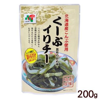 くーぶイリチー 昆布の炒め煮 200g /クーブイリチー