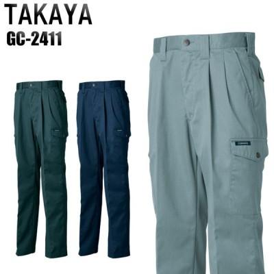 作業服 作業着 秋冬用  作業ズボン ツータック カーゴパンツ タカヤTAKAYAgc-2411