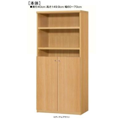 下部扉 A4ファイル書庫 高さ149.9cm幅60〜70cm奥行40cm厚棚板(棚板厚み2.5cm) 下扉高さ80.8cm 書籍ボード 和室