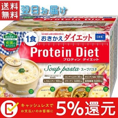 DHC プロティンダイエットスープパスタ 15食分入  送料無料