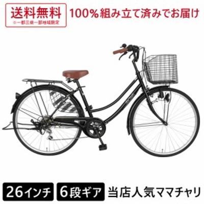 次回入荷未定 自転車 26インチ 人気 外装6段変速ギア ママチャリ シティサイクル ネイビー 青 dixhuit