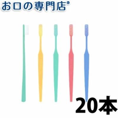 送料無料 歯ブラシ プロスペック スリム 20本入 ハブラシ GC ジーシー