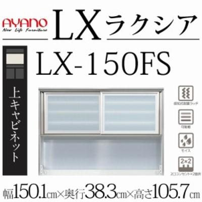 綾野製作所 LX ラクシア LX-150FS 上キャビネット 【幅150.1×奥行38.3×高さ105