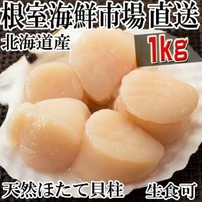 刺身用天然ほたて貝柱1kg(16~20玉) B-11029