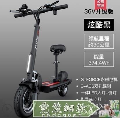 電動車G-force鋰電池電動滑板車成人代步可折疊小型迷你代駕電瓶女 霓裳細軟