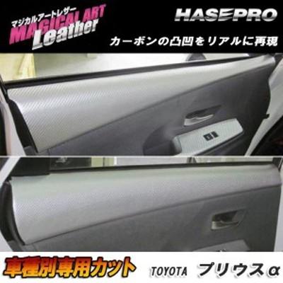 HASEPRO/ハセプロ:マジカルアートレザー ドアインナーパネル ブラック H23/5~ ZVW40W/ZVW41W プリウスα アルファ/LC-DIPT5