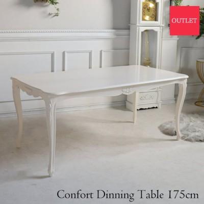 ダイニングテーブル 175cm コンフォート ホワイト3 チプティ 開梱設置付き OUTLET 夏色インテリア
