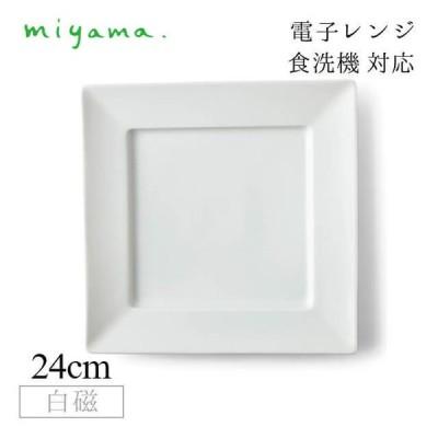 食器皿 角24cm プレート 2枚セット カードル Cardre 白磁 深山陶器 miyama(82-007-101) キッチン、台所用品