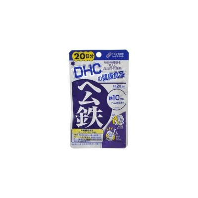 【※A】 DHC ヘム鉄 20日分 (40粒入) サプリメント