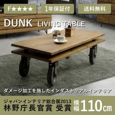 テーブル リビングテーブル センターテーブル 幅110 国産 無垢 古材 おしゃれ かっこいい キャスター付 車輪付 アンティーク ヴィンテージ ダンク