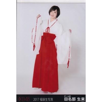 AKB48 田名部生来 2017 福袋 封入 生写真 ヒキ