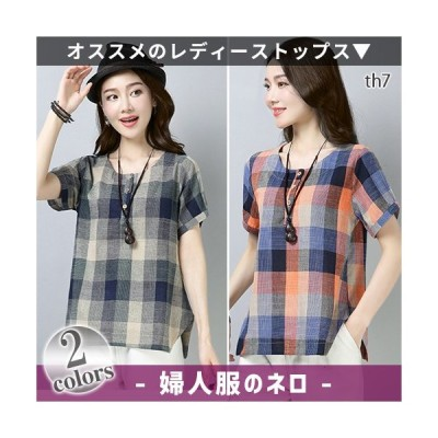レディース シャツ 半袖 ゆったり チェック トップス 普段着  婦人服 th7