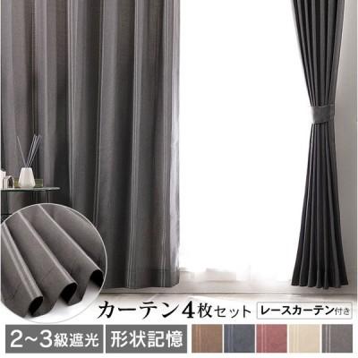 カーテン 安い 遮光 4枚組 おしゃれ 4P IPラック 4枚組み 幅100cm×丈135cm・178cm・200cm (D)