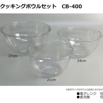 電子レンジ・食洗機対応! クッキングボウルセット (21cm・24cm・27cm 各1個) CB-400