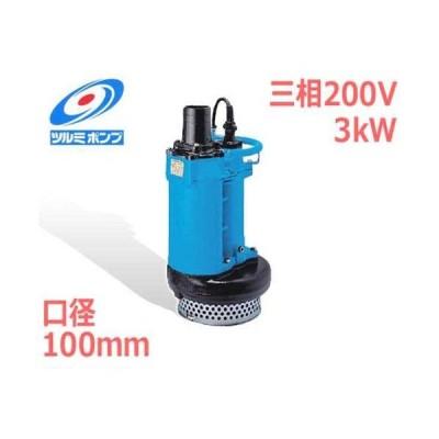 ツルミポンプ 汚水・排水用 水中ポンプ KRS-43 (三相200V3kW/口径100mm) [鶴見ポンプ]