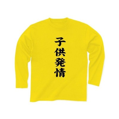 子供発情 長袖Tシャツ Pure Color Print(デイジー)