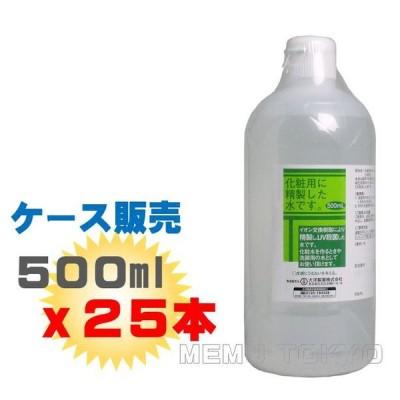 化粧水用 HG 500mL【x25本】(ケース販売)(お得なまとめ買い!)