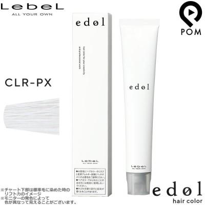ルベル エドル カラー クリア CLA-PX 1剤 80g | カラー剤 エドルカラー