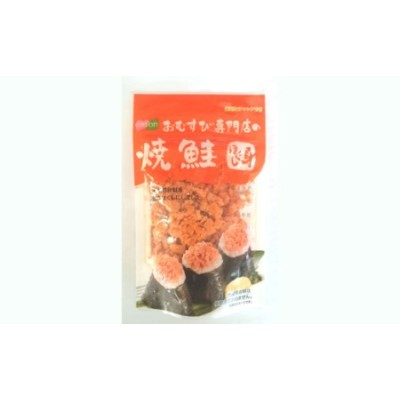 オルソンおむすび専門店の焼鮭ほぐし身44g×12袋【04002】