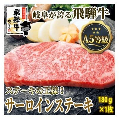 肉 牛肉 ステーキ 飛騨牛 A5等級 サーロインステーキ 180g×1枚 お祝 和牛