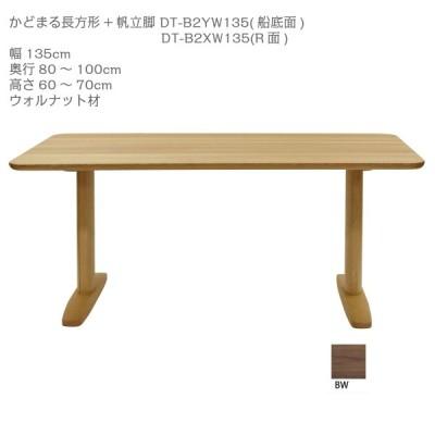 イバタインテリア オーダー ダイニングテーブル かどまる長方形/帆立脚 幅135cm 奥行80〜100cm DT-B2 ウォールナット材【代引き不可】