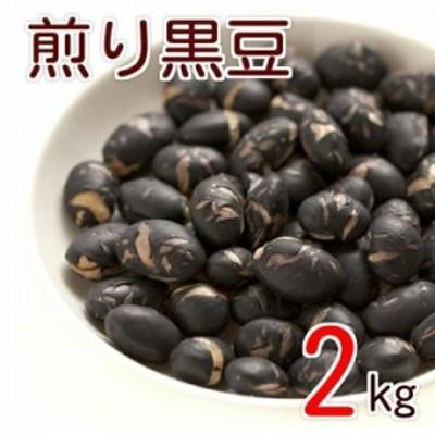 【最大1,000円offクーポンあり!】北海道産 煎り黒豆 無添加 無塩 無植物油 2kg (1kg x2) 送料無料 グルメ みのや