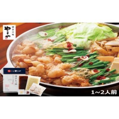 EY003博多もつ鍋 あごだし醤油味(1~2人前)