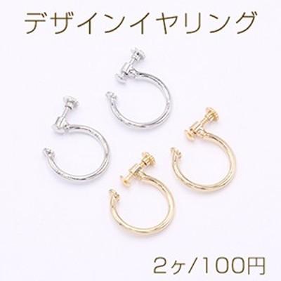 デザインイヤリング ネジバネ式 フープ 丸型C 19mm【2ヶ】