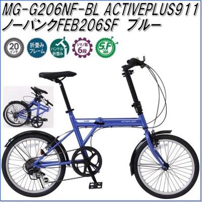 ミムゴ ACTIVE911 MG-G206NF-BL ノーパンクFDB206SF 折り畳み自転車 シマノ製6段変速 20インチ ブルー【自転車】【メーカー直送】