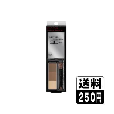 【送料250円】[カネボウ]KATE(ケイト) デザイニングアイブロウ 3D EX-5 (2.2g)