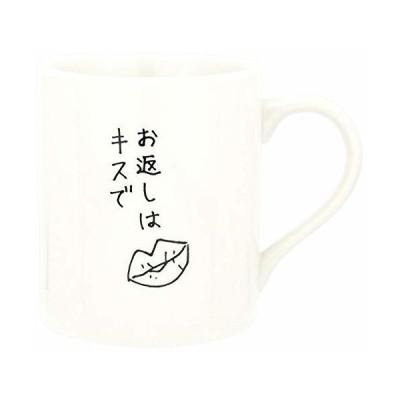 サンアート おもしろ食器 「義理マグ お返しはキスで」 マグカップ 白 270ml SAN3126-2