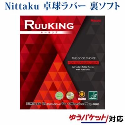【取寄品】 ニッタク ルーキング NR8724 2018SS 卓球