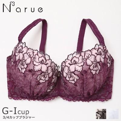 ナルエー narue レジーナ ブラジャー単品 全3色 G-I/65-85 20-78536