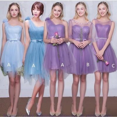 ウェディングドレス ミニ カラードレス ウエディングドレス 花嫁 二次会 ドレス 結婚式 演奏会  ブライズメイド 介添え ワンピース パーティー パープル