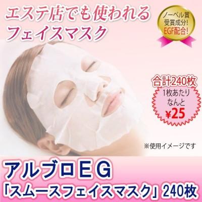 美容 グッズ ランキング 「アルブロEG スムースフェイスマスク」 240枚セット