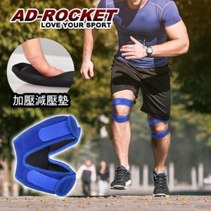 【AD-ROCKET】雙邊加壓膝蓋減壓墊(單入)髕骨帶/護膝/兩色任選藍色
